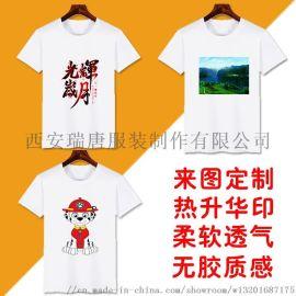 西安广告衫 西安工作服厂家 西安团体服定制圆领莫代尔空白T恤印字热升华印图案