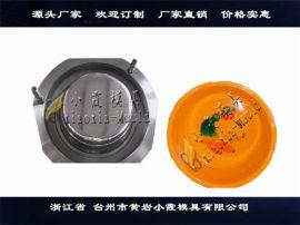 黄岩塑料注塑模具厂家盆模具高品质模具