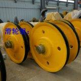 厂家直销10T轧制滑轮组 起重机滑轮组 抓斗滑轮组