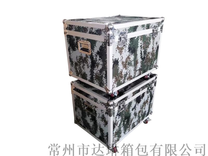 迷彩航空箱 大型运输箱 运输航空箱部队专用箱
