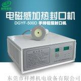 DGYF-500D型電磁感應封口機