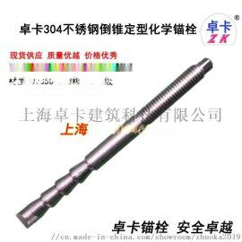 卓卡不锈钢特殊倒锥定型化学锚栓