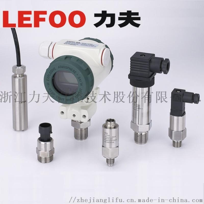 T1030工程机械应变式压力变送器 管道压力传感器