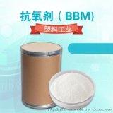 抗氧劑BBM 原料廠家 85-60-9