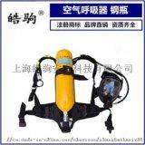 上海皓驹RHZK6.0/30钢瓶空气呼吸器