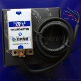 BWL310 BWL318倾角仪传感器模拟量输出