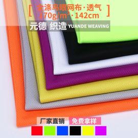 廠家直銷 170g全滌鳥眼布 針織米通運動服面料