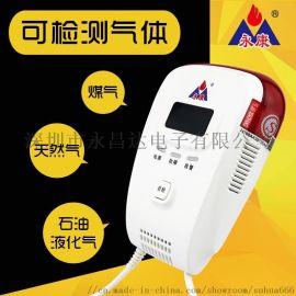 河北厂家直售燃气报警器永康家用YK818