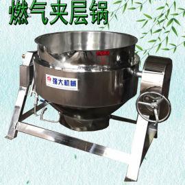 蒸汽夹层锅 不锈钢夹层锅