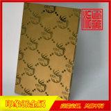 黄铜色蚀刻不锈钢板厂家直销