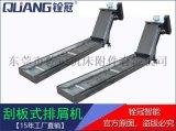 刮板式排屑机 广东供应商 废料铜屑铝屑非铁金属