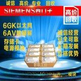 西門子S7-200SAMRT回收