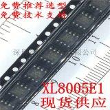 XL8005E1  降压LED恒流驱动
