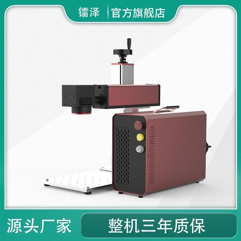 小型光纖鐳射打標機 20W便攜款鐳射打標機
