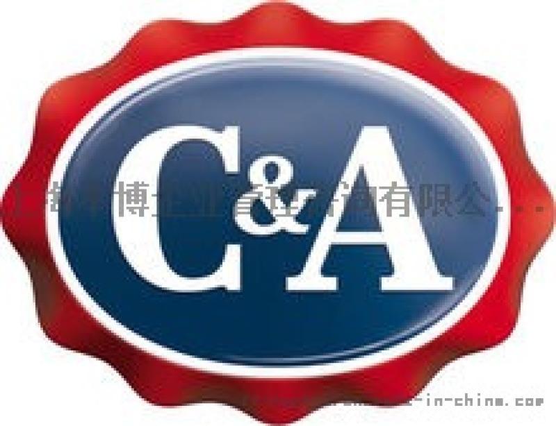 淄博、青島、威海地區C&A驗廠專家找中國驗廠中心