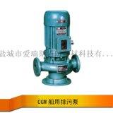 65CZW30-18系列船用立式无堵塞排污泵 CCS证书
