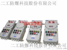 BXMD自动化工程配套防爆配电箱控制箱