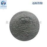 鐵粉,高純鐵粉,Fe powder