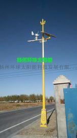 太阳能风光互补路灯 太阳能路灯 LED路灯