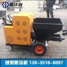 黑龙江砂浆喷涂机厂家水泥砂浆喷涂机