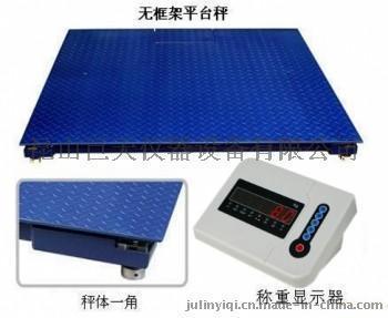 1-3吨电子小地磅 1.2*1.2m电子地磅 1-3吨电子地磅报价