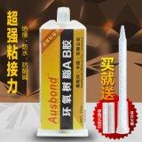 奥斯邦环氧树脂AB胶、粘接陶瓷胶水、金属粘接厂家