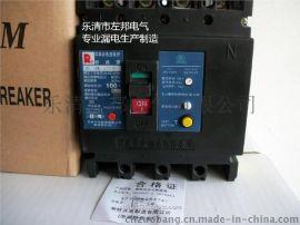 常熟断路器CM1-225L/3300