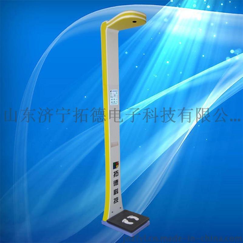 拓德立式(臥式)兒童身高(身長)體重測量儀