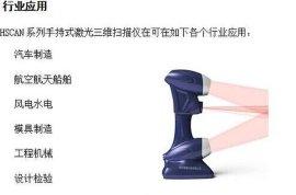便携手持式3D扫描仪HSCAN系列三维扫描仪