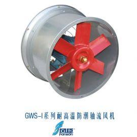 风臣风机GWS-Ⅰ系列耐高温防潮轴流风机 抗腐蚀耐高温耐防潮风量大