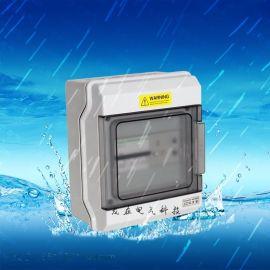 塑料室内明装6位防水配电箱 保护开关盒