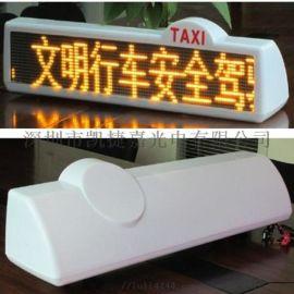 出租车顶灯样式出租顶灯选深圳凯捷嘉Led车载屏厂家