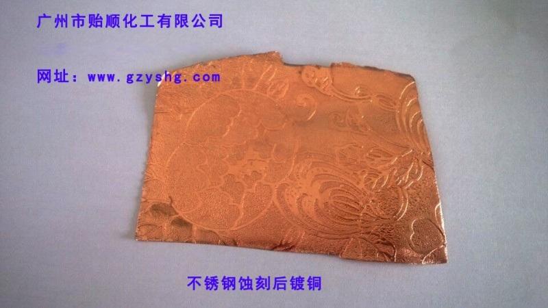 贻顺Q/YS.115铜蚀刻液蚀刻线条均匀
