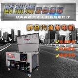 40KW靜音汽油發電機參數表