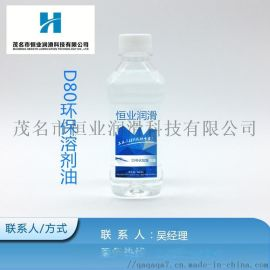 D80溶劑油環保作用環保溶劑油