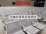不鏽鋼排椅、不鏽鋼聯排椅、不鏽鋼休閒椅