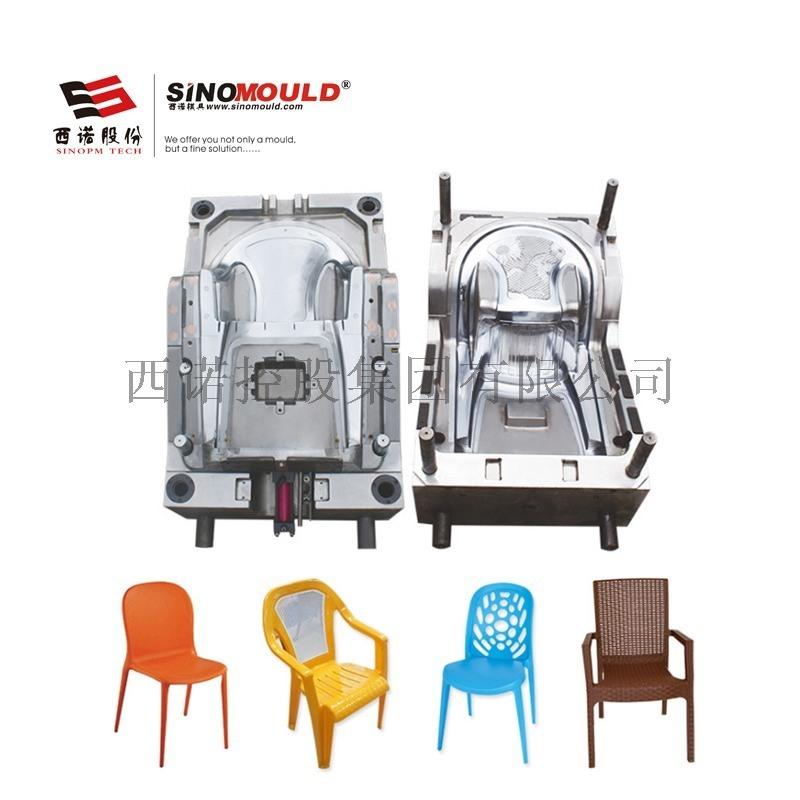 西諾椅子模具 塑料椅子 靠背椅注塑加工 定製