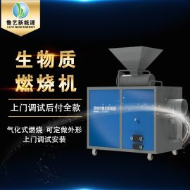 环保节能生物质燃烧机 有机颗粒燃烧器 工厂货源