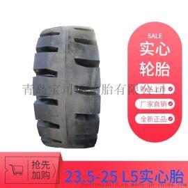 厦工标准50装载机工程实心轮胎23.5-25 L5