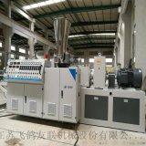 PVC造粒生产线,挤出造粒设备