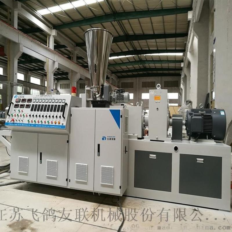 PVC造粒生產線,擠出造粒設備