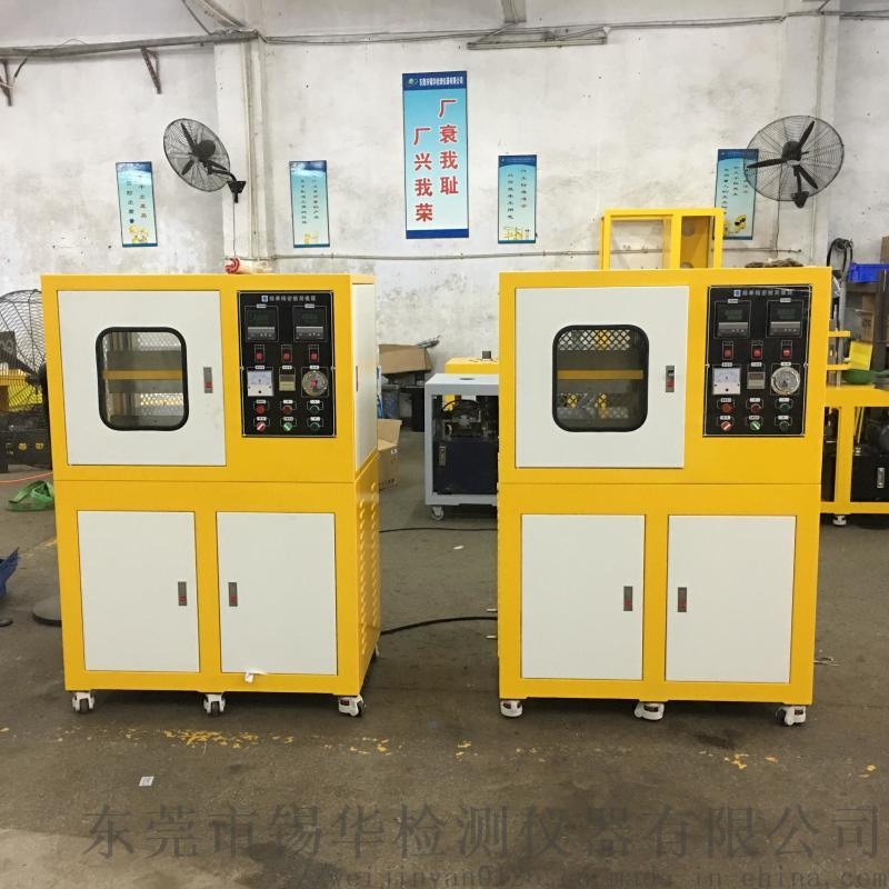 橡胶硫化机塑料压片机 小型平板硫化机