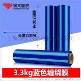 LINGS 厂家直销 蓝色缠绕膜  可加工定制