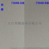 750AB 污水处理压滤机滤布 丙纶过滤布