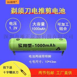 鎳氫電池剃須刀電推剪KTV玩具遙控車7號1000mAh1.2V充電電池帶焊腳2節包郵