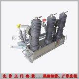 智慧型ZW32-12/630-20高壓真空斷路器