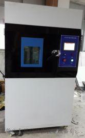 氙燈老化試驗箱水冷/氙燈耐氣候試驗箱