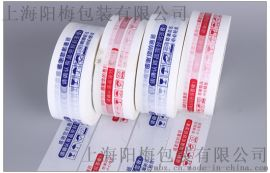 快递打包透明胶带高粘物流封箱包装胶带可彩色可印刷