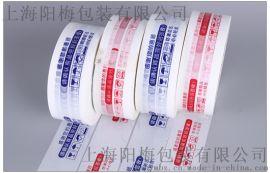 快遞打包透明膠帶高粘物流封箱包裝膠帶可彩色可印刷