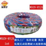 金环宇电线 国标WDZN-RYJS 2X6 低烟无卤阻燃耐火交织线 铜芯RVS